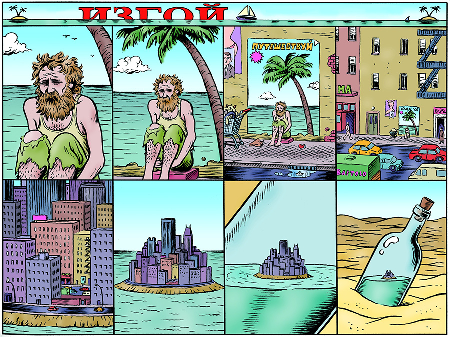 Добро пожаловать в мир испанского художника Мигеля Бриевы