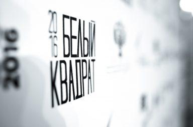 3 апреля 2018 года в «Гоголь-центре» пройдёт XIV Церемония вручения Премии операторского искусства «Белый квадрат»