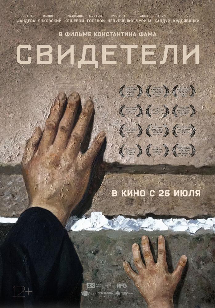 svideteli-lichnaya-istoriya-dlya-kazhdogo-zritelya